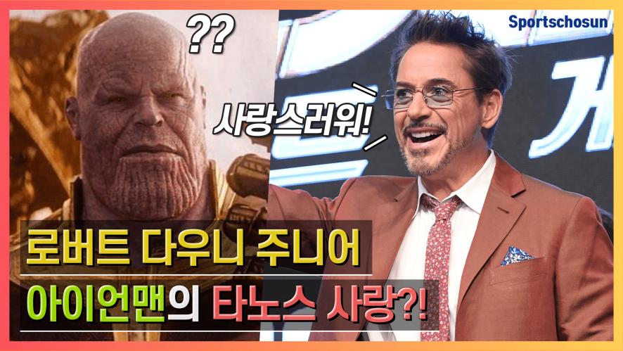 """로버트 다우니 주니어(Robert Downey Jr.), 타노스 향한 애정 """"사랑하지 않을 수 없어!"""""""