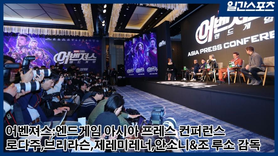 어벤져스 아시아 프레스 컨퍼런스!!
