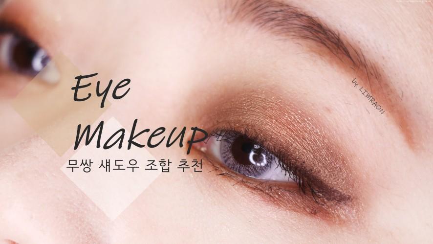 [1분팁] 무쌍 섀도우 조합 추천 아이메이크업 Eye Makeup 쉬운 눈화장 튜토리얼 Ι 임라온 LIMRAON