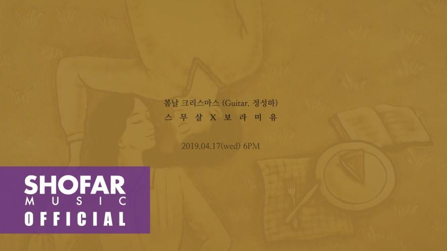 [스무살X보라미유 - '봄날 크리스마스' Sand Art MV Teaser]