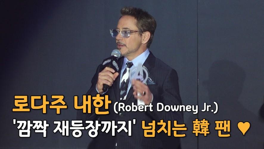 '깜짝 재등장까지' 로다주, 넘치는 한국 팬 ♥ ('어벤져스4' 팬이벤트)