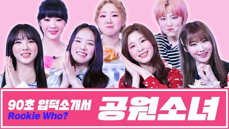 [ENG sub] 🌸세젤예 공원소녀는 영업도 잘해요🌸 매력부자 GWSN의 90초 입덕소개서♥