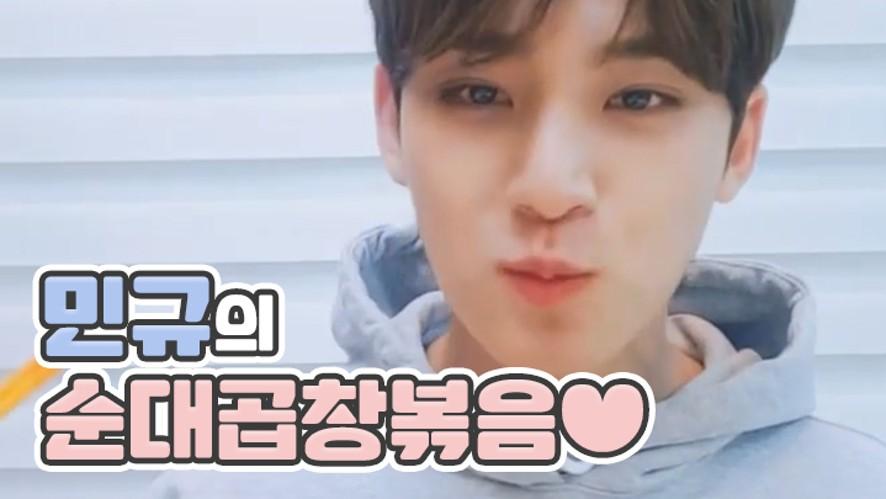 [SEVENTEEN] 가방끈 970406리 말티쥬의 순대곱창볶음 먹방 (Mingyu's eating V)