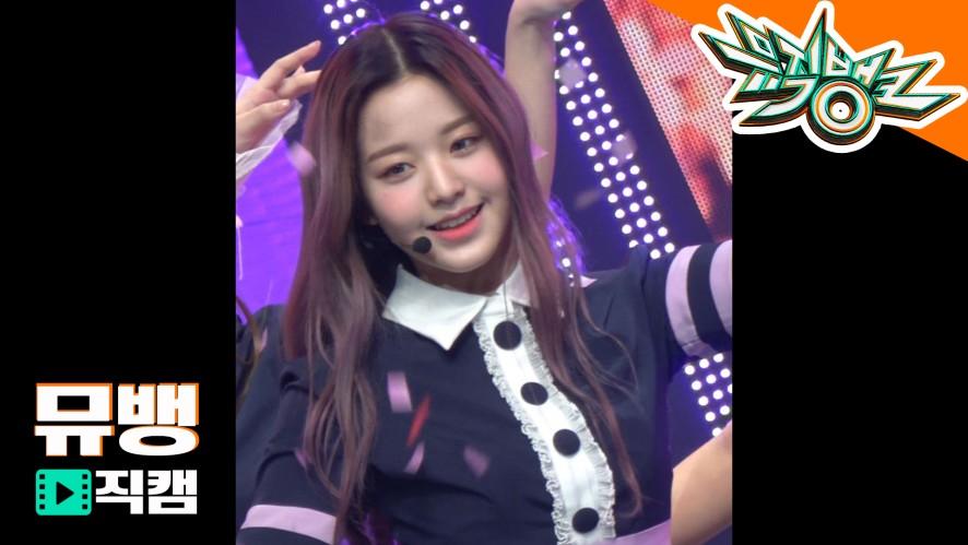 [뮤직뱅크 직캠 190412] 아이즈원_장원영 / 비올레타(Violeta) [IZ*ONE_Jang Wonyoung / Violeta / MusicBank /Fan Cam ver.]