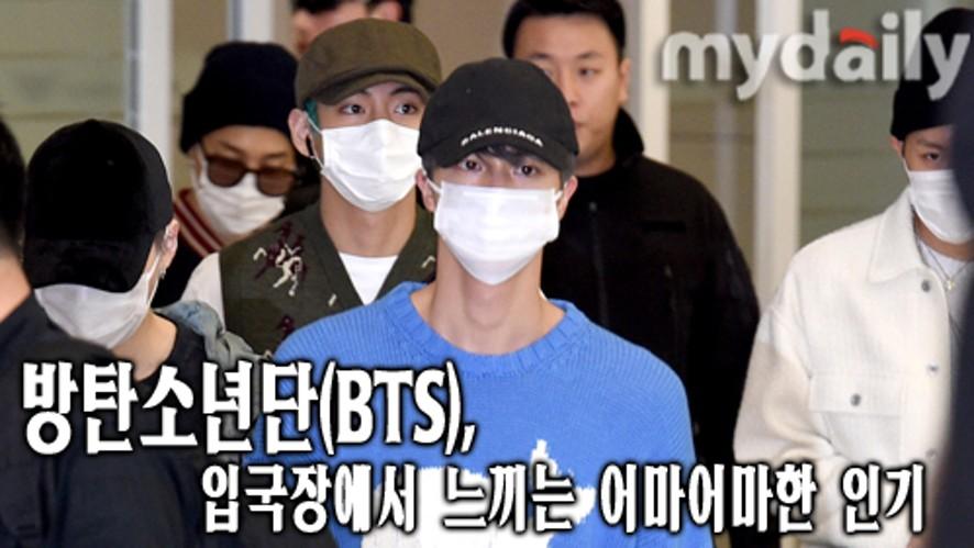 [방탄소년단:BTS] 입국장에서 느끼는 어마어마한 인기!!