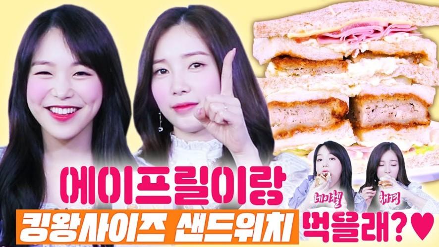 [ENG sub] 에이프릴 채경, 레이첼을 놀라게 한 *킹왕사이즈* 샌드위치 비쥬얼 확인하구 가😛
