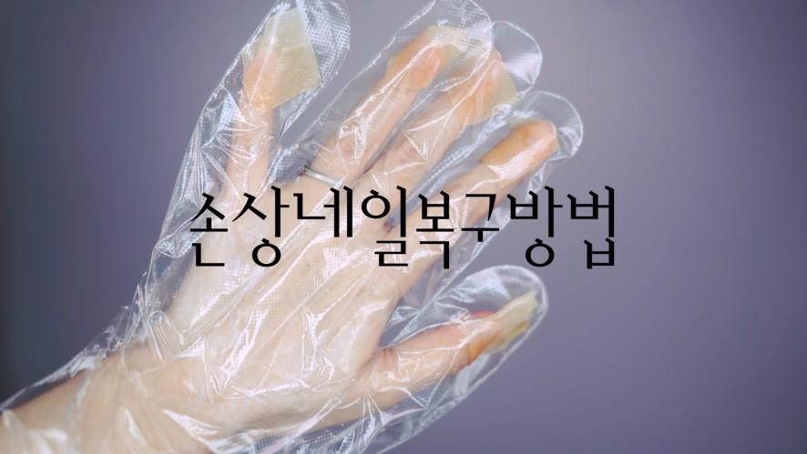 [1분팁]0원으로 하는 손상 네일 복구 방법 How to recover damaged nails with 0 won