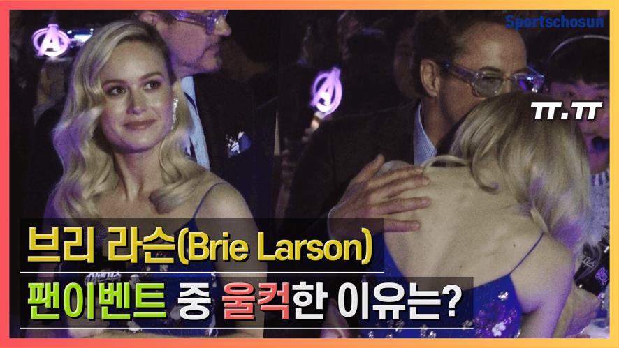 """브리 라슨(Brie Larson), """"감사합니다!"""" 감동의 외침 (Avengers: Endgame)"""