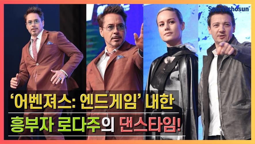'어벤져스: 엔드게임' 내한, 흥 넘치는 역대급 포토타임! (Avengers: Endgame)