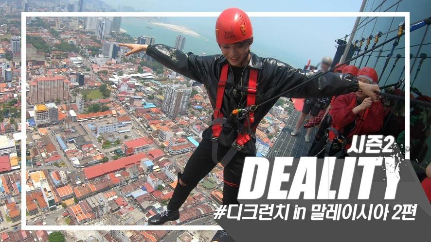 """D-CRUNCH(디크런치) - Deality(디얼리티) EP.06 """"디크런치 in 말레이시아 2편'"""