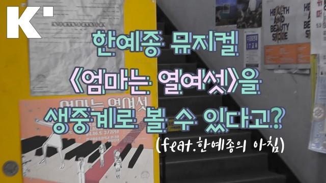 한예종 뮤지컬 '엄마는 열여섯'을 생중계로 볼 수 있다고요? 4월 5일 저녁 8시 네이버TV,V-Live