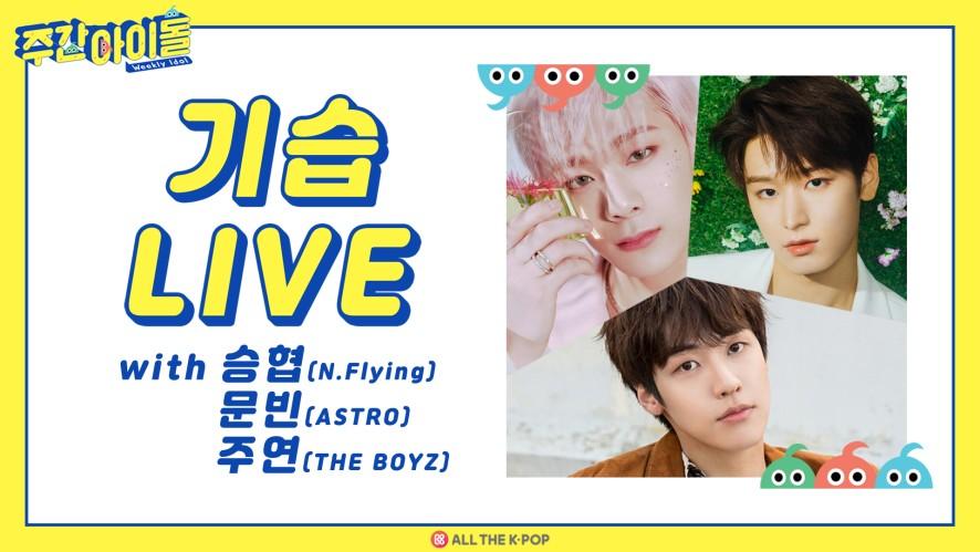 [주간아이돌] 기습 LIVE with 승협(N.Flying), 문빈(ASTRO), 주연(THE BOYZ)
