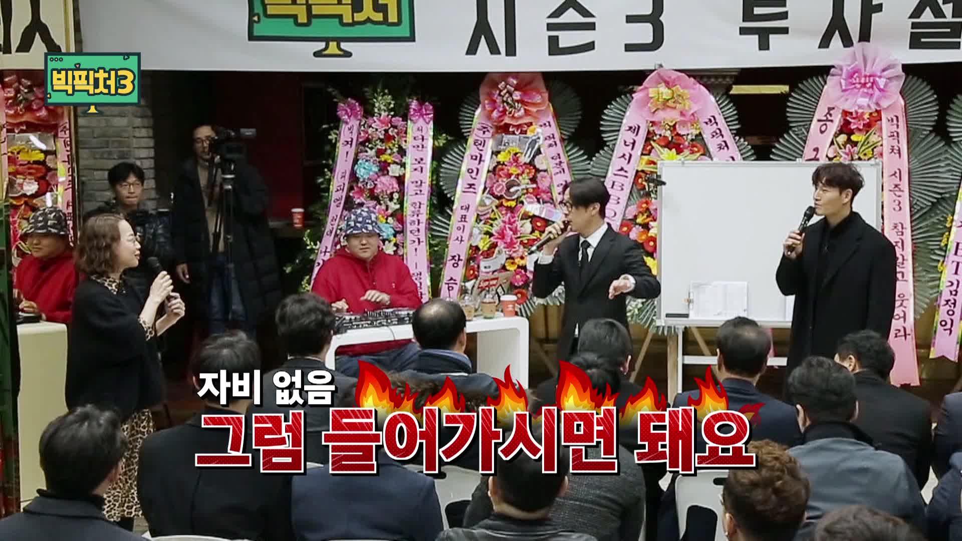 빅픽처3 깜짝 영상_02 투자설명회 비하인드