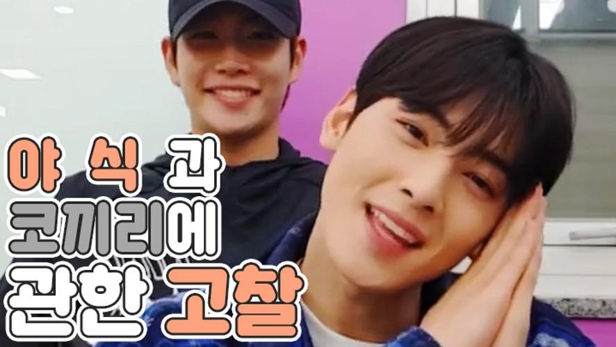 [ASTRO] 으누&명주니의 야식과 코끼리에 관한 고찰🐘 (Eunwoo&MJ talking about night snack)