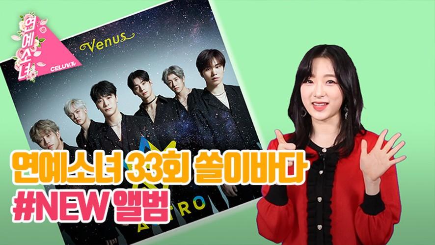 [ENG SUB/연예소녀] EP33. 쏠이바다 - 쏠이가 전하는 신보 소식 (Celuv.TV)