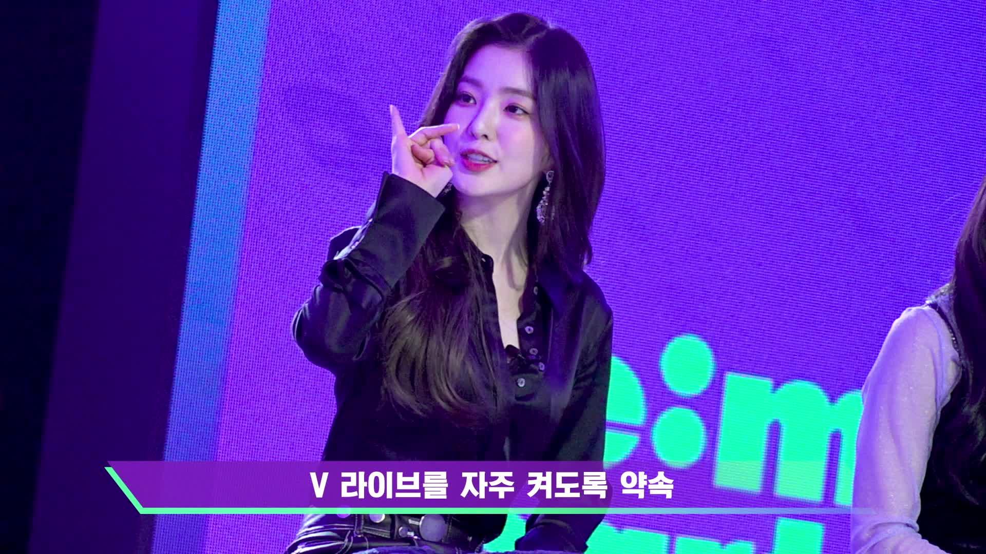 레드벨벳 리멤버파티 시상식 메이킹 <re:memVer again> / 2019 GLOBAL  VLIVE TOP 10
