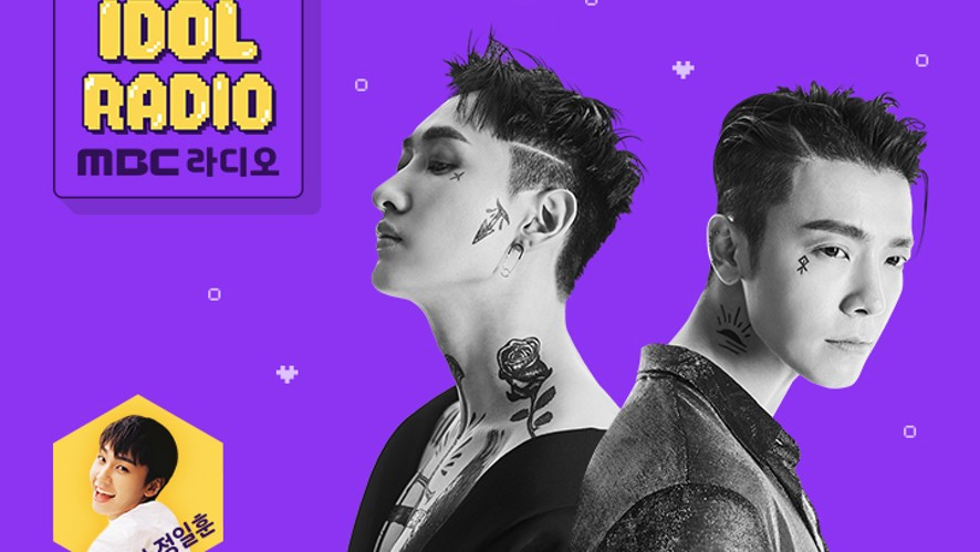 'IDOL RADIO' ep#197. 디앤이가 땡겨 (Danger) (w. 슈퍼주니어-D&E)