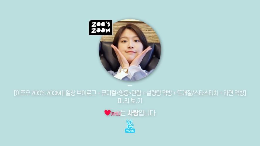 [이주우] zoo's zoom ep.15 일상 + 뮤지컬 + 뜨개질/스타스티치 + 먹방 미.리.보.기