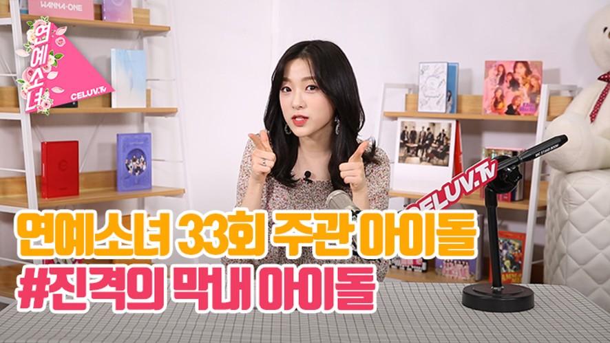[ENG SUB/연예소녀] EP33. 주관아이돌 - 진격의 막내 아이돌 (Celuv.TV)