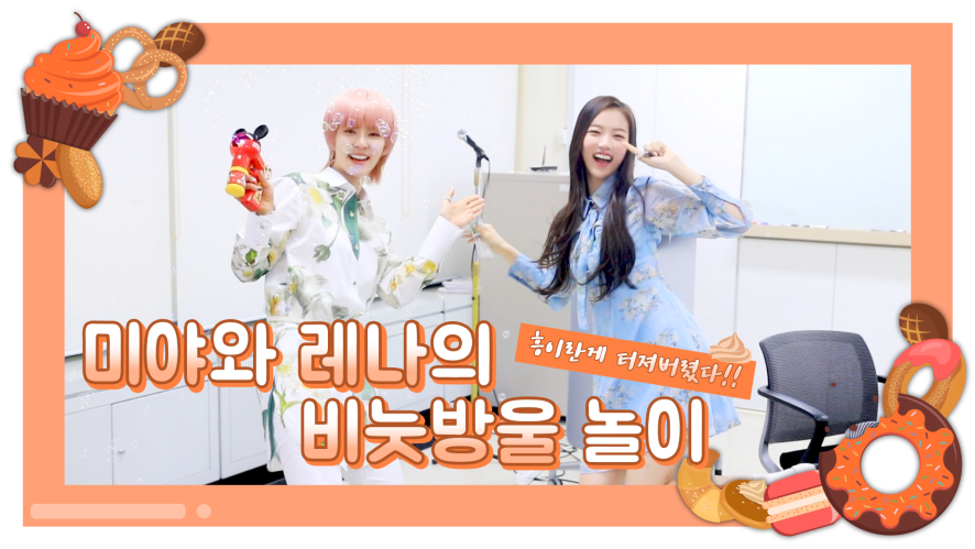 [GWSN 01COOKIE] Excitement Overload!! Miya and Lena's Bubble Fun