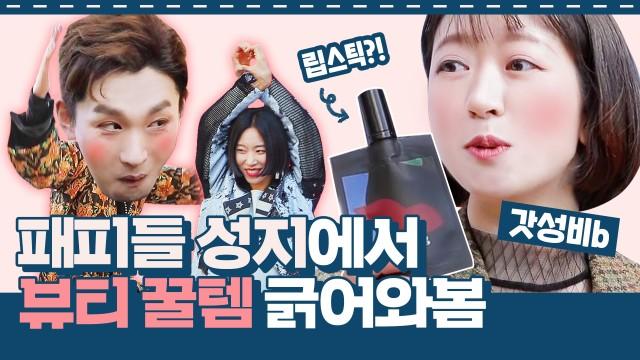 [로드파우치] ep.9 최저가 립스틱부터 리아킴의 최애템까지 다 모아봄!