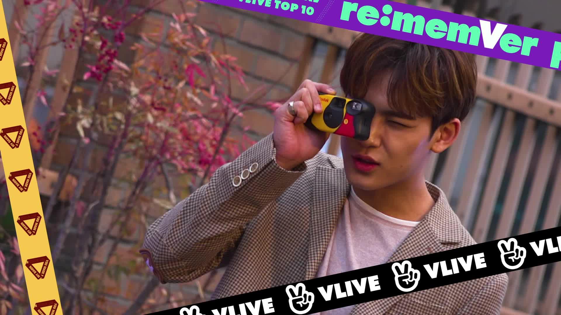 세븐틴 리멤버파티 시상식 메이킹 <re:memVer again> / 2019 GLOBAL VLIVE TOP 10
