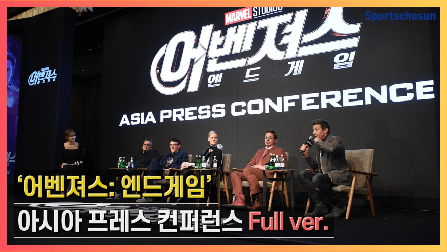 [Full] '어벤져스: 엔드게임(Avengers: Endgame)' Asia Press Conference