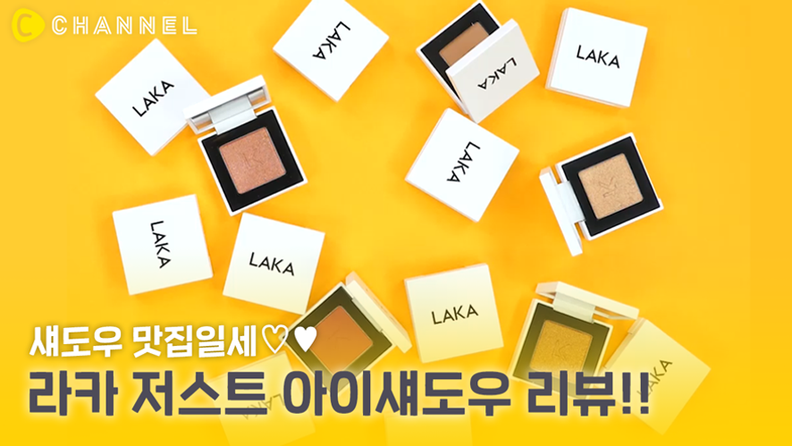 LAKA JUST EYESHADOW unboxing review💕
