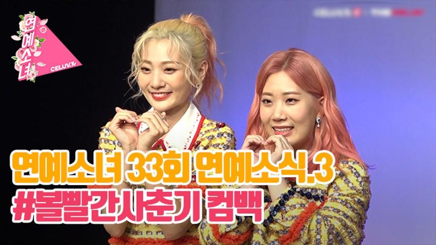 [ENG SUB/연예소녀] EP33. 소녀의 연예소식3 - 볼빨간 사춘기 컴백 (Celuv.TV)