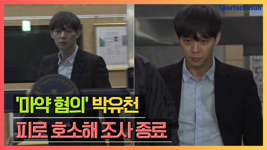박유천(PARK YU CHUN), 9시간 경찰조사→혐의 부인…재조사 일정 조율