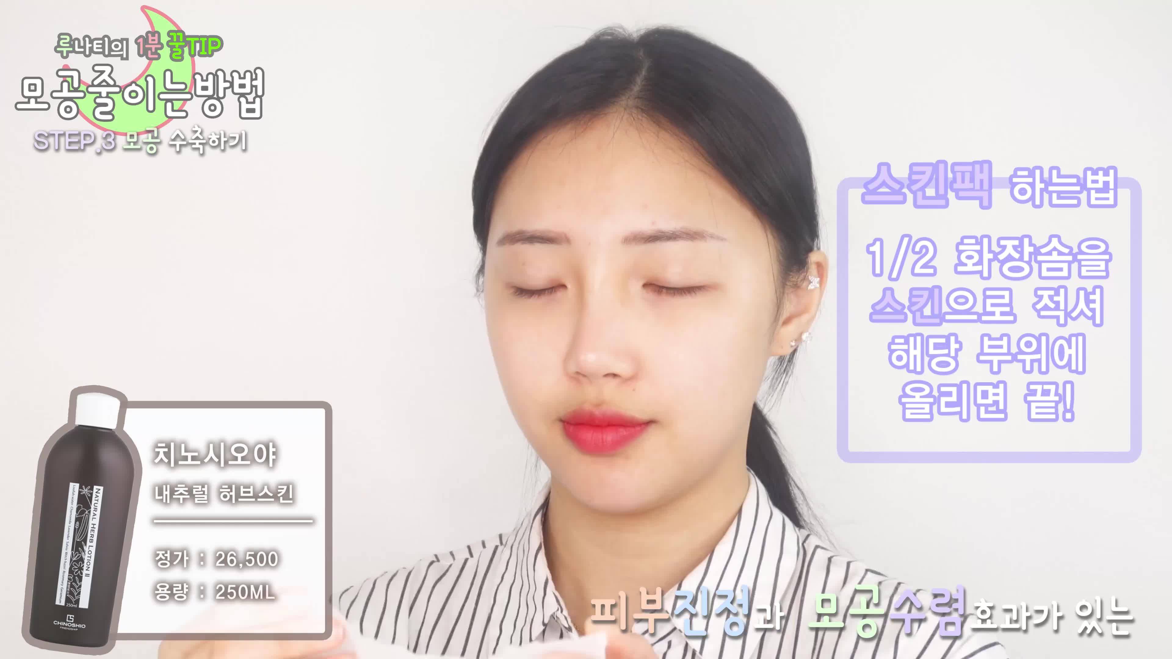 [1분 뷰티팁] 모공줄이는방법 :: 1분안에 피부관리 마스터하는 법