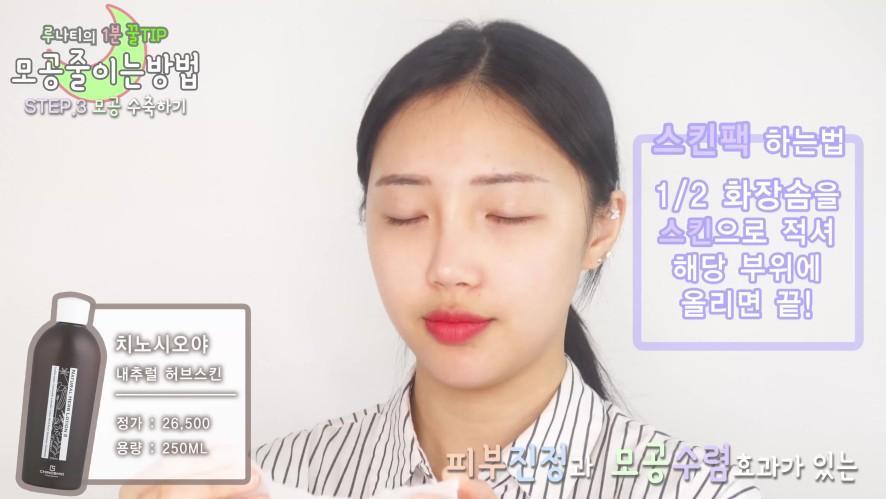[1분 뷰티팁] 모공줄이는방법 :: 1분안에 피부관리 마스터하는 법  How to tighten pores :: Mastering skin care in one minute