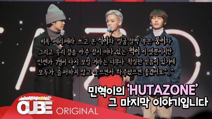 비투비 - 비트콤 #91 (민혁 'HUTAZONE : TWONIGHT' 콘서트 마지막 날 비하인드)