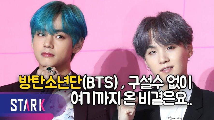 BTS Global Press Conference (BTS's own promise, 구설수 없는 자기 관리)