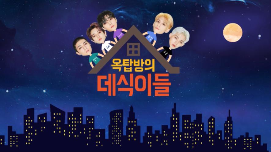 DAY6 1ST WORLD TOUR 'Youth' <옥탑방의 데식이들> 확장판 2부