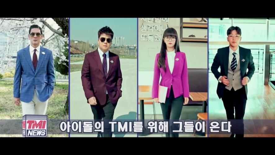 [TMI NEWS] 4/25(목) 저녁 8시 첫.방.송  ※속보※ 세계 최초 아이돌 TMI 전문 뉴스 토크쇼가 온다!