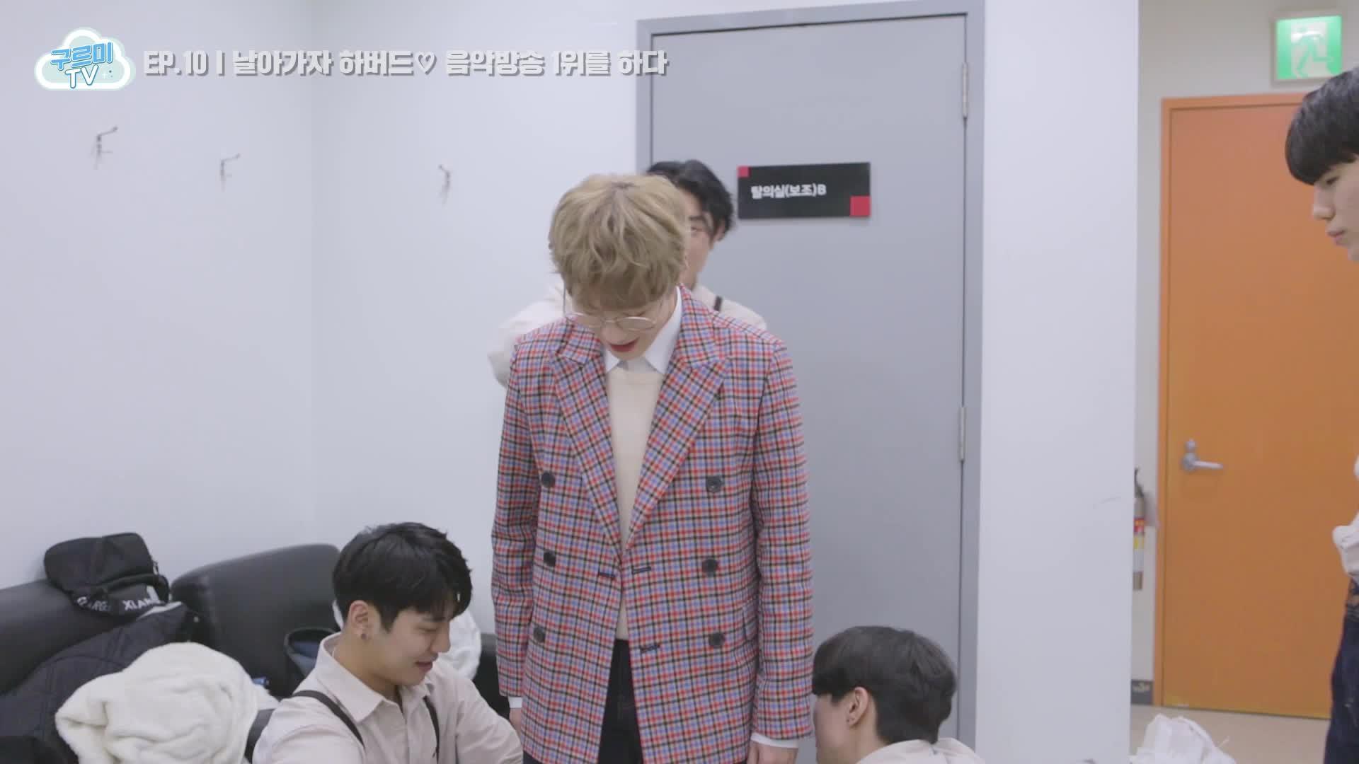 [구르미TV] EP.10 날아가자 하버드♡ 음악방송 1위를 하다