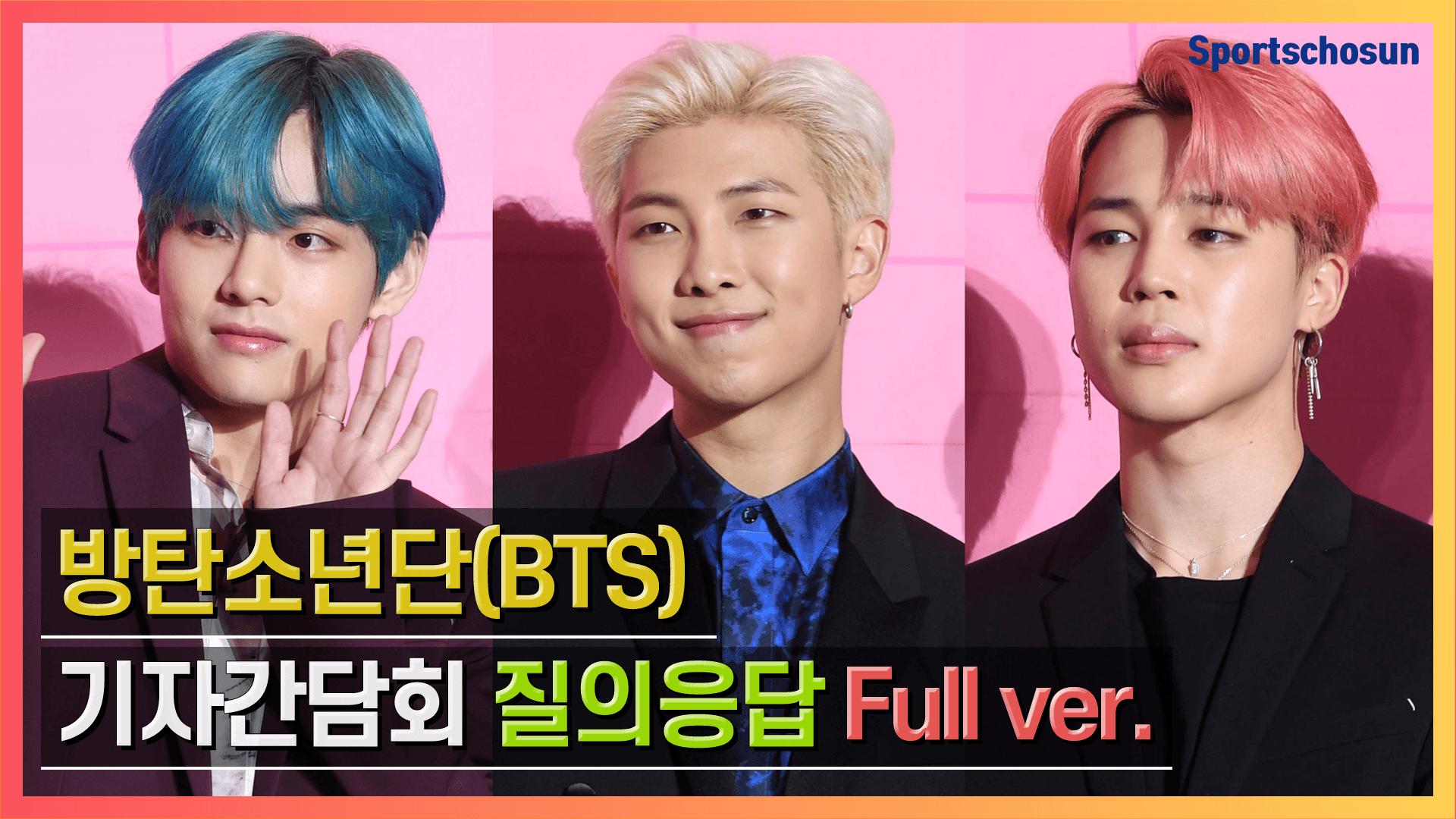 [Full] 방탄소년단(BTS) 'MAP OF THE SOUL : PERSONA' 컴백 기자회견 질의응답