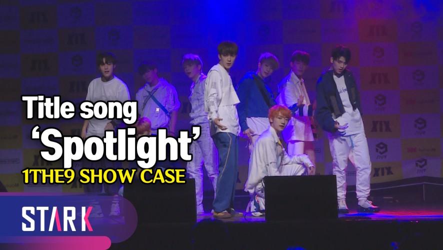 비상을 꿈꾼다 원더나인 타이틀곡 'Spotlight' (Title song 'Spotlight', 1THE9 SHOW CASE)