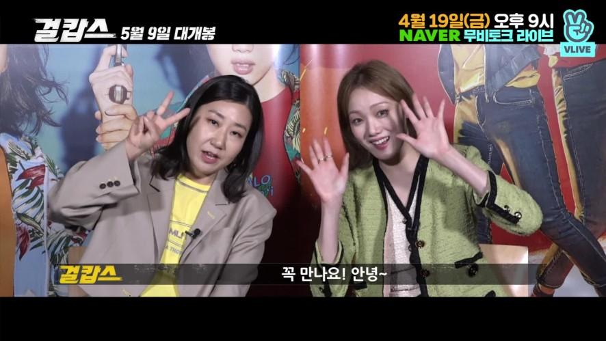 (예고) '걸캅스' 라미란 X 이성경 X 최수영 X 정다원 무비토크 라이브 (Preview) 'Miss & Mrs. Cops' Movietalk Live
