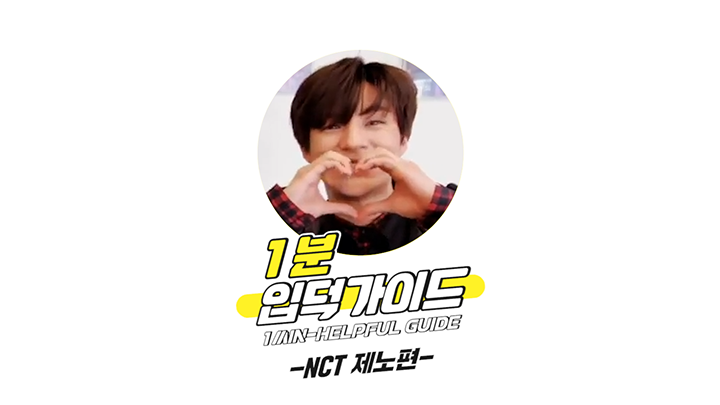[V PICK! 1분 입덕가이드] NCT 제노 편 (1min-Helpful Guide to NCT JENO)