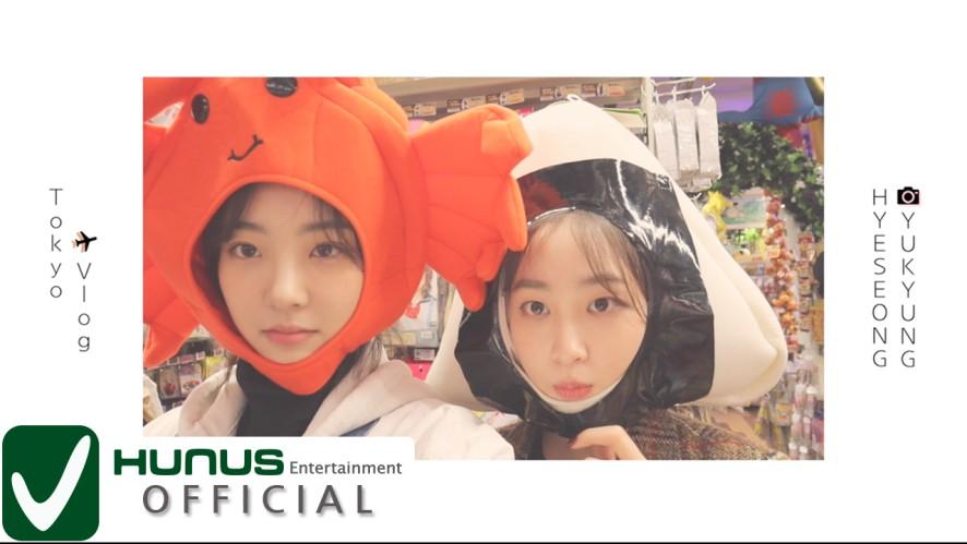 블리숑타임 #7 - 갱.썬 in Tokyo 02 | Yukyung & Hyeseong's Vlog (Eng Sub Available!)
