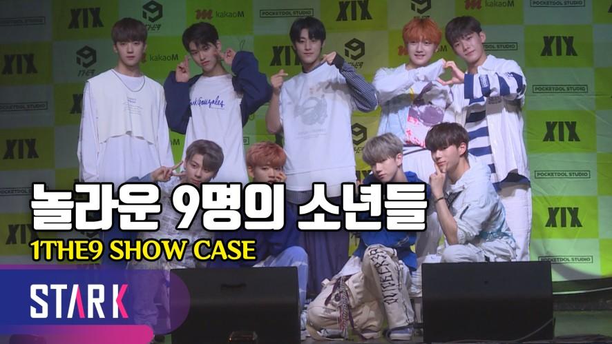 다양한 색깔과 신인의 패기! 데뷔 원더나인 (1THE9 SHOW CASE)