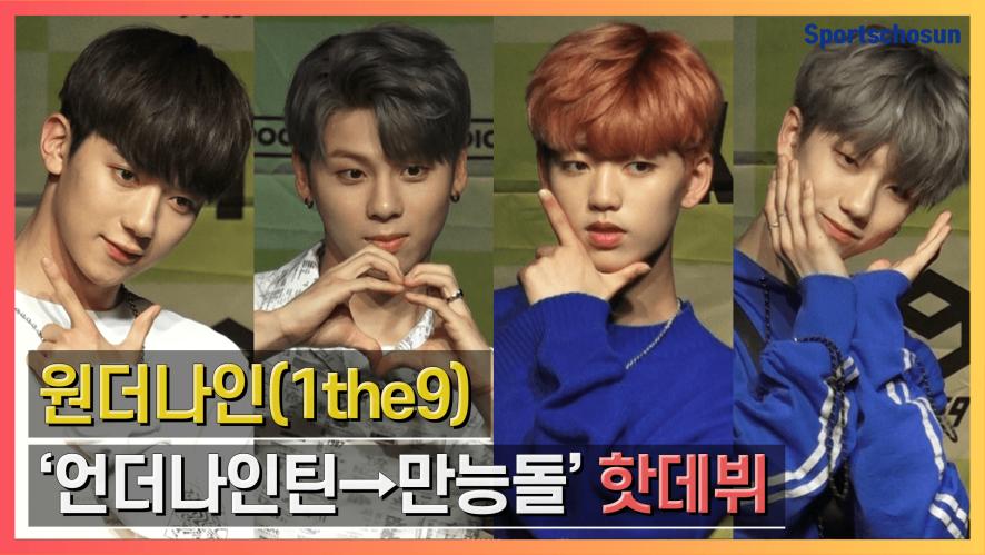 원더나인(1the9), '언더나인틴-만능돌' 스포트라이트 쏠린 핫데뷔 (XIX)