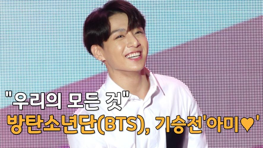 """""""우리의 모든 것"""" 방탄소년단(BTS), 기승전'아미♥' (방탄소년단 기자간담회)"""