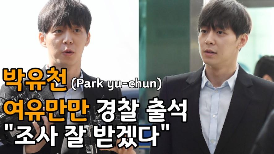 """박유천(park yu chun), 여유만만 경찰 출석 """"조사 잘 받겠다"""""""