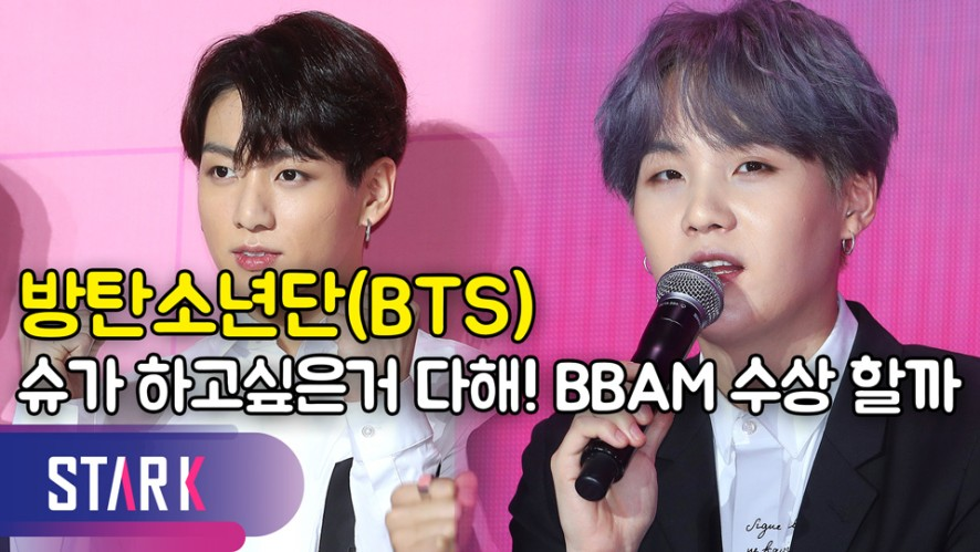 BTS Global Press Conference (Suga's New Goals, Will BTS win at the BBMA?, 슈가의 새로운 목표, BBAM 수상?)