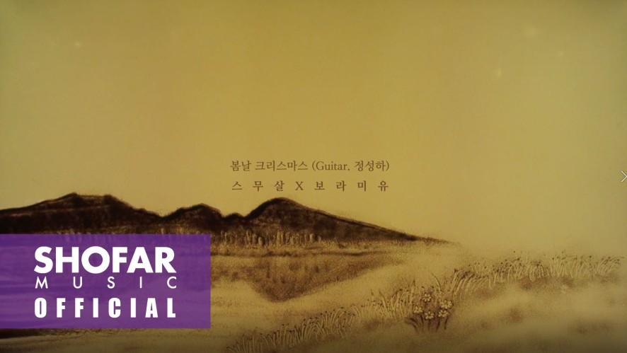 [스무살 X 보라미유 - '봄날 크리스마스' Sand Art MV]