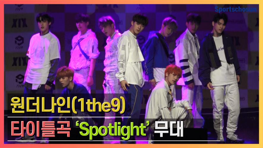 원더나인(1the9) 타이틀곡 'Spotlight' Showcase Stage (XIX)