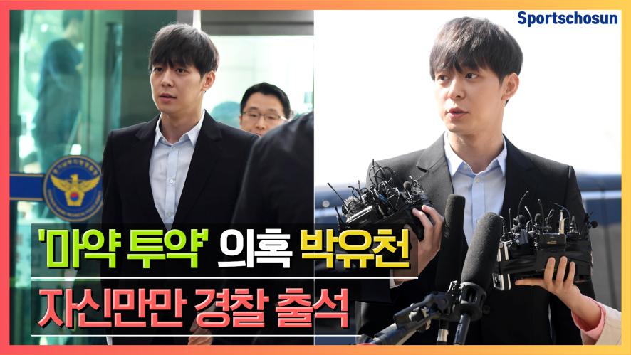 """박유천(PARK YU CHUN), 자신만만 경찰 출석 """"있는 그대로"""""""